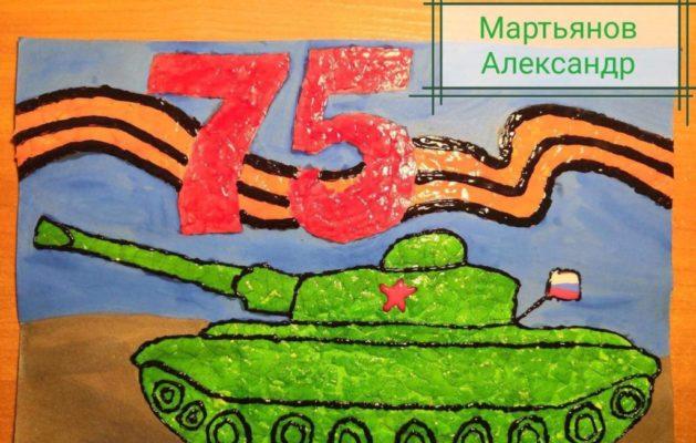 Работы посвященные «75-и летию великой Победы»