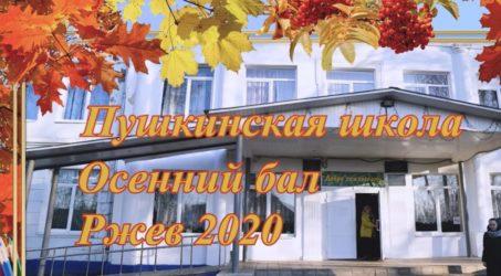 Осенний бал в МОУ СОШ №1 им. А. С. Пушкина